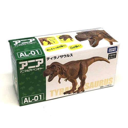アニア【ティラノサウルス】