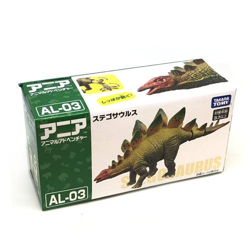 al-03アニア【ステゴサウルス】