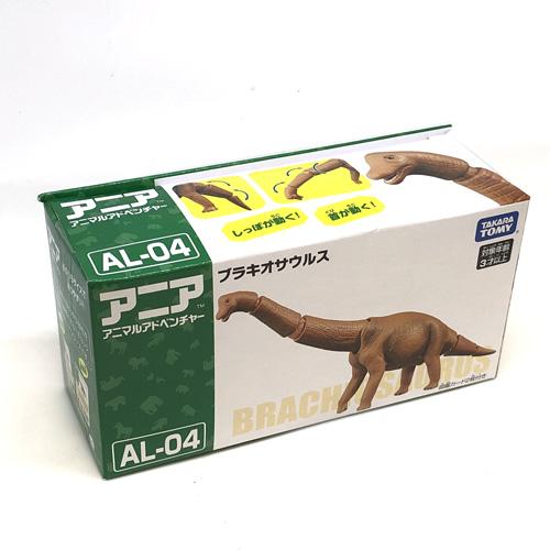 アニア【ブラキオサウルス】