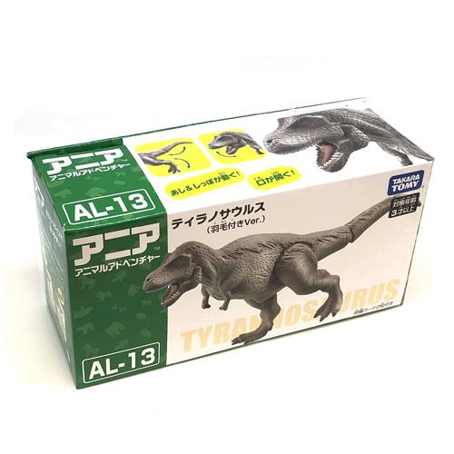 アニア【ティラノサウルス(羽毛付きver.)】