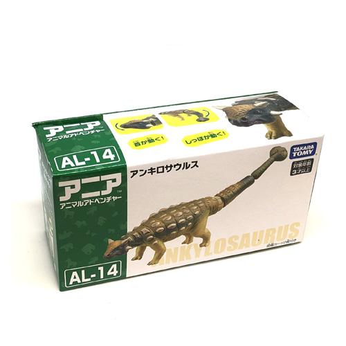 al-14アニア【アンキロサウルス】