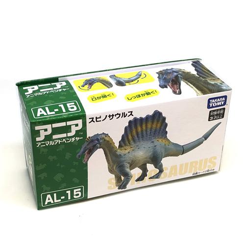 アニア【スピノサウルス】