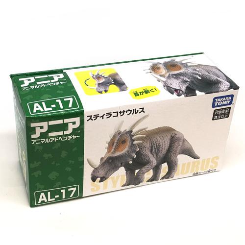 al-17アニア【スティラコサウルス】