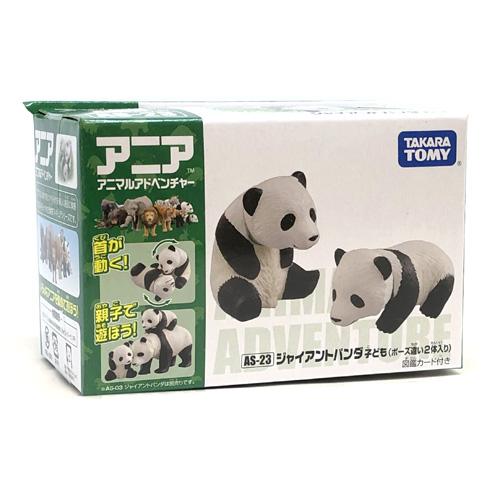 as-23アニア【ジャイアントパンダ 子ども】