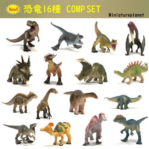 7693_comp MINIATURE PLANET 【新作恐竜16種Comp set】