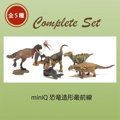 kymqn019_comp miniQ 恐竜造形最前線 コンプセット