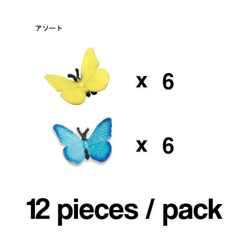 340522_12 Safari【ミニ バタフライアソート(12個)】