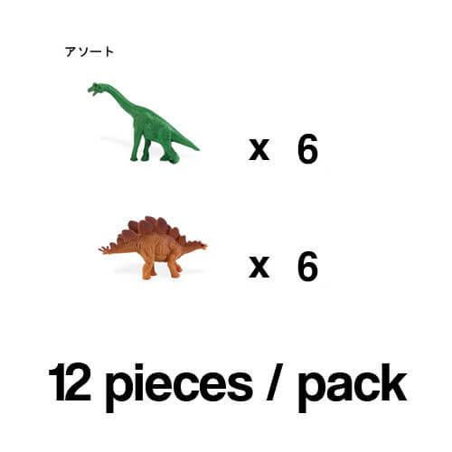 345522_12 Safari【ミニ ブラキオサウルス&ステゴサウルス(12個)】